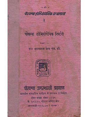चौखम्बा होम्योपैथिक रिपर्टरी - Chaukhamba Homeopathic Repertory (An Old and Rare Book)