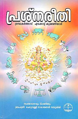 Prasna Reethi (Malayalam)