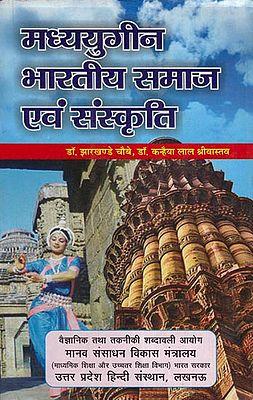 मध्ययुगीन भारतीय समाज एवं संस्कृति - Medieval Indian Society and Culture