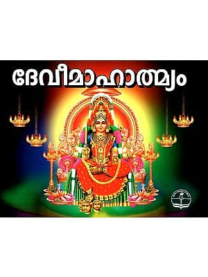 Sri Devi Mahathmyam- Pocket Book (Malayalam)