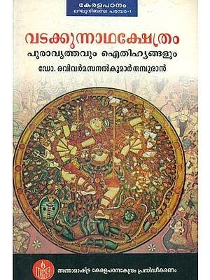 Batuka Natha Kshetram (Malayalam)
