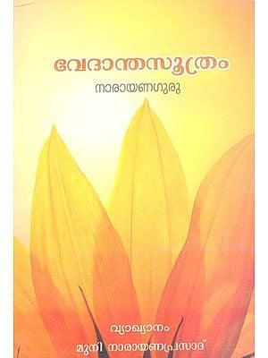 Vedanta Sutram (Malayalam)