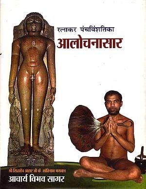 रत्नाकर पंचविंशतिका आलोचनासार - Ratnakar Panchvinstika Alochana Sara