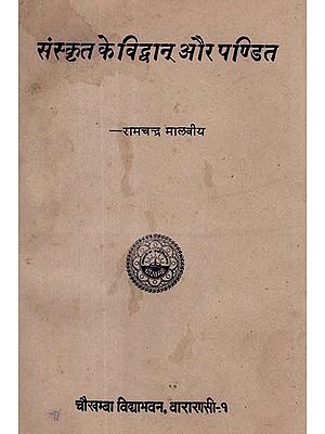 संस्कृत के विद्वान् और पण्डित - Sanskrit Scholars and Pandits (An Old and Rare Book)