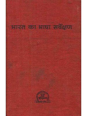 भारत का भाषा सर्वेक्षण- Language Survey of India (An Old and Rare Book)