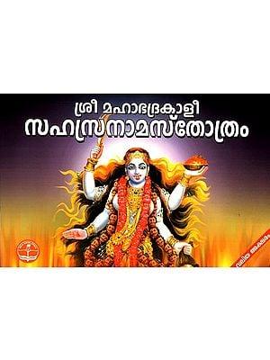 Sri Maha Bhadra kali Sahasranama Stotram (Malayalam)