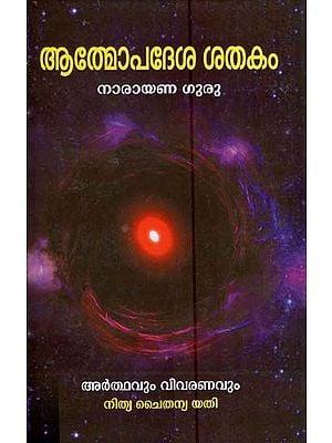 Atmopadesa Satakam (Malayalam)