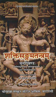 शक्तिसङ्गमतन्त्रम् सुन्दरीखण्ड:  - Shakti Sangam Tantram Sundari Khand