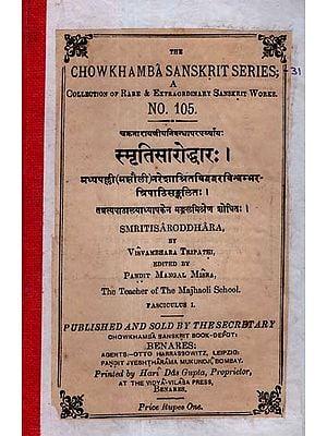 स्मृतिसारोद्धार: - Smriti Saroddhara (An Old and Rare Book)