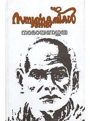 Sampoorna Kritikal (Malayalam)