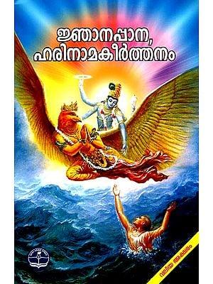 Jhanapana Harinama Keerthanam (Malayalam)