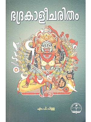 Sree Bhadrakale Charitham (Malayalam)