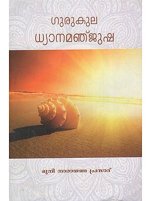 Gurukula Dhyanamanjusha- With Commentary on the Homa Mantra : An Anthology Upanishads (Malayalam)