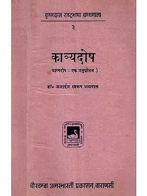 काव्यदोष - Kavya Dosha (An Old and Rare Book)