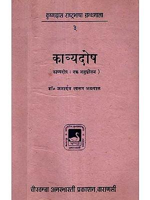 काव्यदोष - Kavya Dosha (An Old and Rare Book)