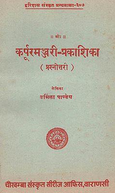 कूर्परमञ्जरी-प्रकाशिका: Kurparamanjari Prakasika