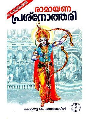Ramayana Quiz (Malayalam)