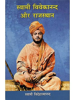 स्वामी विवेकानन्द और राजस्थान - Swami Vivekananda and Rajasthan
