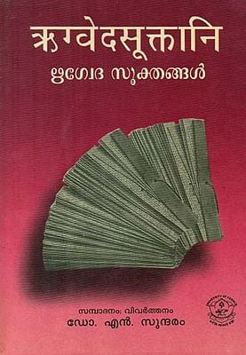 ऋग्वेद सूक्तानि- Rigveda Sukta in Malayalam (An Old Book)