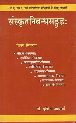 संस्कृतनिबन्धसङ्गह : Sanskrit Nibandha Sangrahah (For B.A, M.A and Cometitive Examinations)