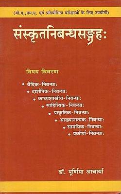 संस्कृतनिबन्धसङ्गह : Sanskrit Nibandha Sangrahah (For B.A, M.A and Cometitive Examinations)