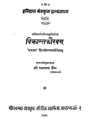 विक्रान्तकौरवम - Vikranta-Kaurava (An Old and Rare Book)