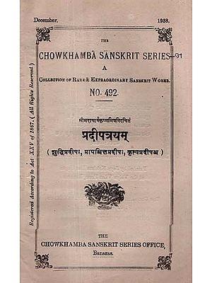प्रदीपत्रयम् - Pradipa Trayam (An Old and Rare Book)