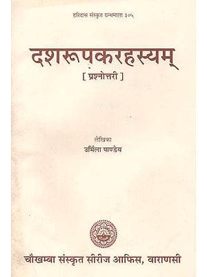 दशरूपकरहस्यम्: Dashroopak Rahasyam (An Old Book)