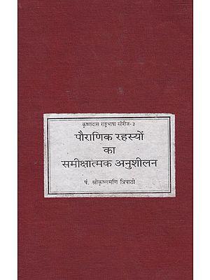 पौराणिकरहस्योकासमीक्षात्मकअनुशीलन - An Analysis of Puranic Secrets