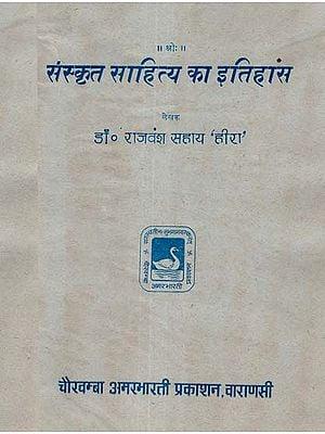 संस्कृत साहित्य का इतिहास - History of Sanskrit Literature (An Old and Rare Book)