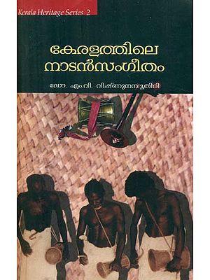 Keralathile Nadansangeetam (Malayalam)