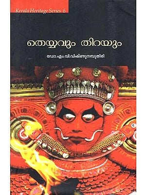 Theyyavum Thirayum - Folklore Study (Malayalam)