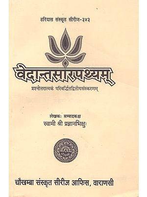 वेदांतसारपथ्यम्: Vedantasarapathyam
