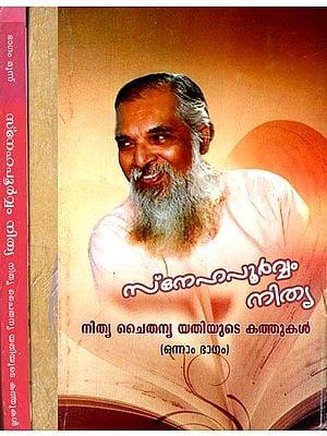 Sneha Poorvam Nitya- Letters of Guru Nitya Chaitanya Yati: Set of 3 Volumes (Malayalam)