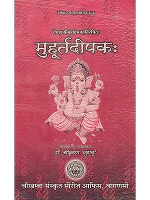 मुहूर्तदीपक: Mahadevbhatta's Muhurtdeepak (Book on Election Mahurat System)