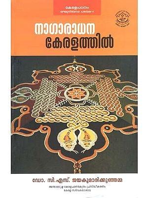Nagaradhana Keralathil (Malayalam)