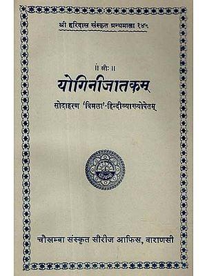 योगिनी जातकम् - Yogini Jatakam (An Old and Rare Book)