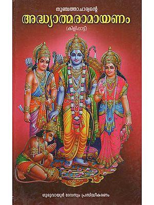 Adhyathma Ramayanam (Kilippattu) (Malayalam)