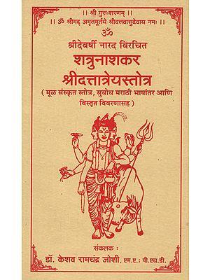 शत्रुनाशकर श्रीदत्तात्रेयस्तोत्र - Satru Nasakara Shri Dattatreya Stotra (Marathi)