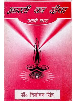 आरती का दीया: Aarti Ka Diya
