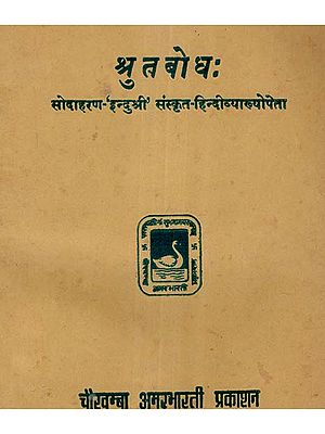 श्रुतबोध - Shrutbodh (An Old and Rare Book)