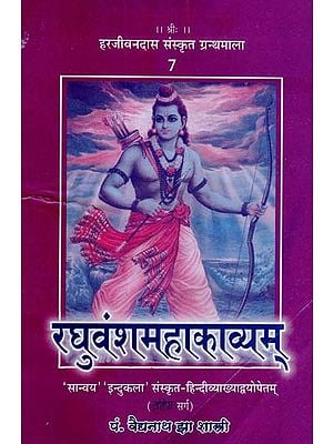 रघुवंशमहाकाव्यम् - Raghuvansa Mahakavyam  (Canto - 3)