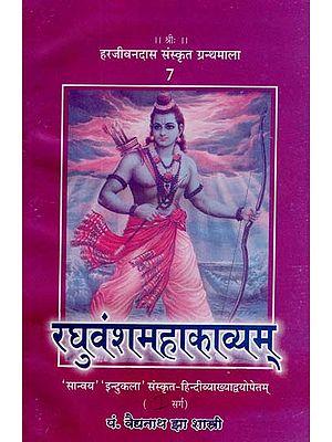 रघुवंशमहाकाव्यम् - Raghuvansa Mahakavyam (Canto - 1)