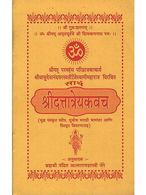 श्रीदत्तात्रेयकवच - Shri Dattatreya Armor  (Marathi)