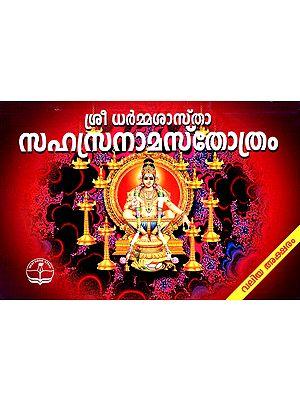 Sri Dharma Sastha Sahasranama Stotram (Malayalam)