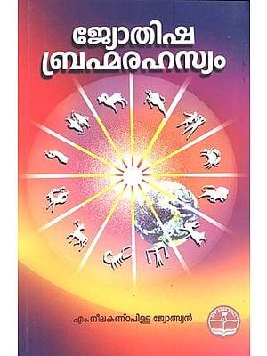 Jyothisha Brahma Rahasyam (Malayalam)