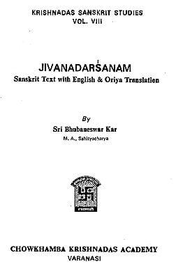 जीवन दर्शन - Jivanadarsanam