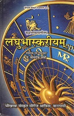 लघुभास्करीयम्: Laghubhaskariyam