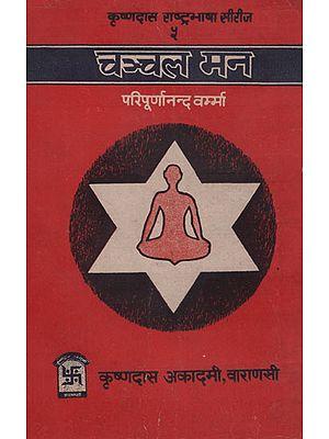 चंचल मन- Chanchal Mana (An Old and Rare Book)