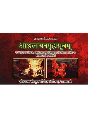 आश्वलायनगृह्यसूत्रम् - Asvalayana Grhya Sutram